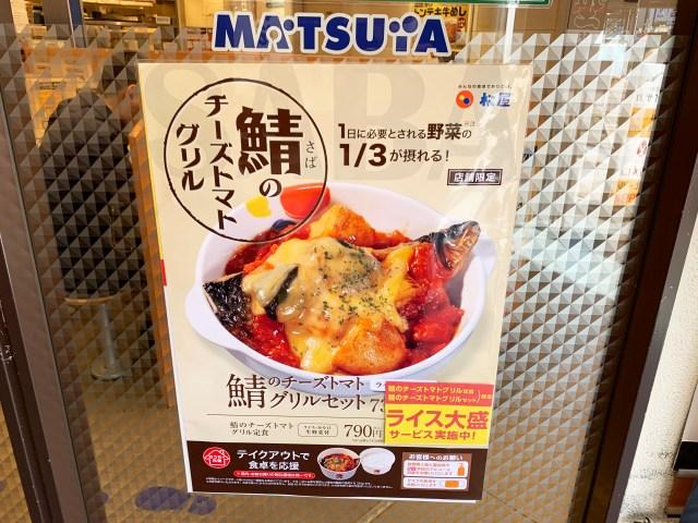 【食数限定】松屋の「鯖のチーズトマトグリル」が白飯無双すぎたので、広報に展開店舗を聞いてみた!