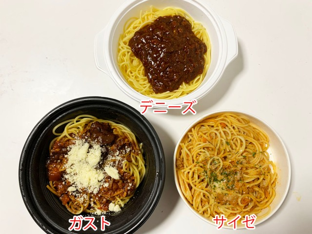 【意外】サイゼリヤ、ガスト、デニーズのミートスパゲティを食べ比べてみた結果 → コスパはサイゼの1人勝ちだがパスタがウマイのはここだった