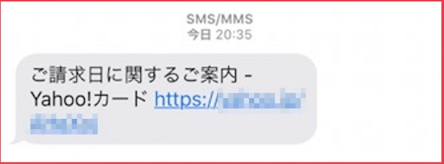 【詐欺】SMSでカード請求に関する怪しい案内が届く → 調査したら予想しない展開が待っていた