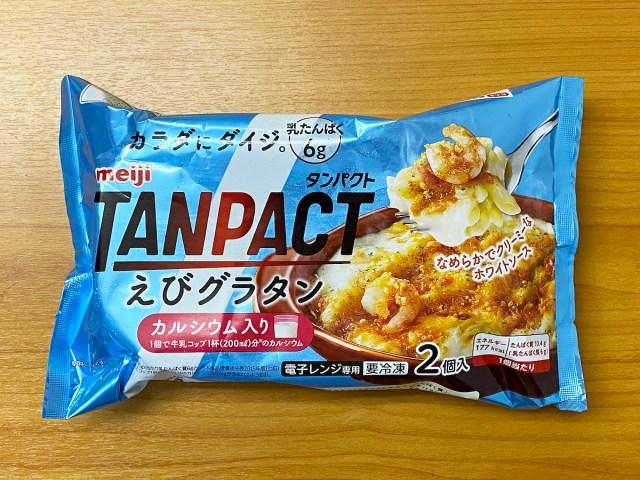 【冷凍食品検証】滅多に見かけない明治「タンパクト」のえびグラタン / 冷食でたんぱく質を補える実力はいかに