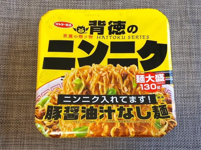【取り扱い注意】「背徳のニンニク 豚醤油汁なし麺」がマジで背徳だけどリピするウマさ