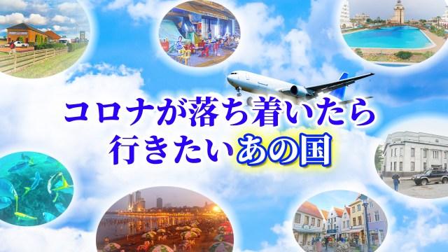 【海外旅行の日】ロケットニュース24記者の「コロナが落ち着いたら行きたい」7カ国