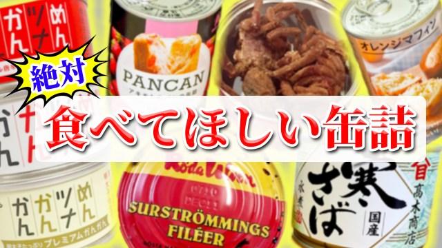 【缶詰の日】ロケットニュース24記者がオススメする「絶対に食べてほしい缶詰5選」