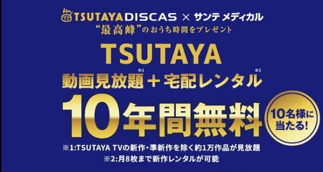 【マジかよ】『TSUTAYA10年間見放題』が当たるだと!? 実際どれくらい価値があるか計算した結果 …
