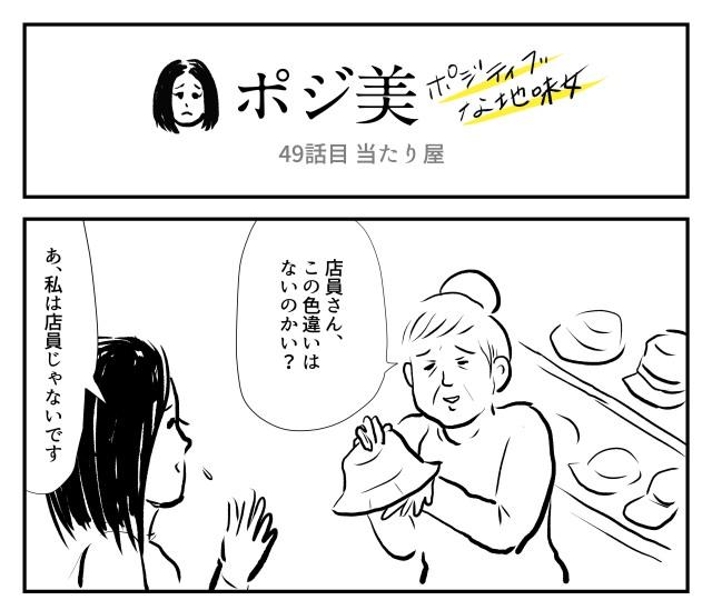 【2コマ】ポジ美 49話目「当たり屋」