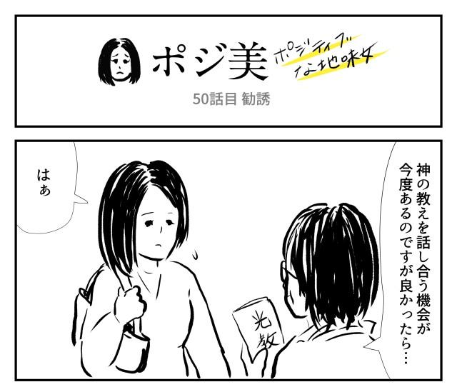 【2コマ】ポジ美 50話目「勧誘」