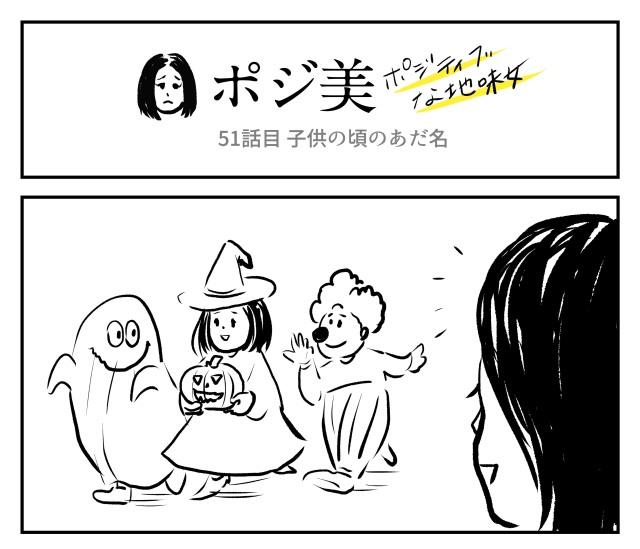 【2コマ】ポジ美 51話目「子供の頃のあだ名」