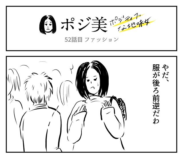 【2コマ】ポジ美 52話目「ファッション」