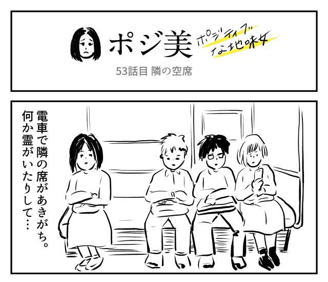 【2コマ】ポジ美 53話目「隣の空席」