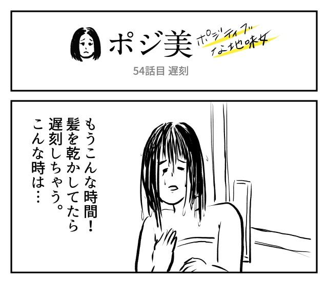 【2コマ】ポジ美 54話目「遅刻」