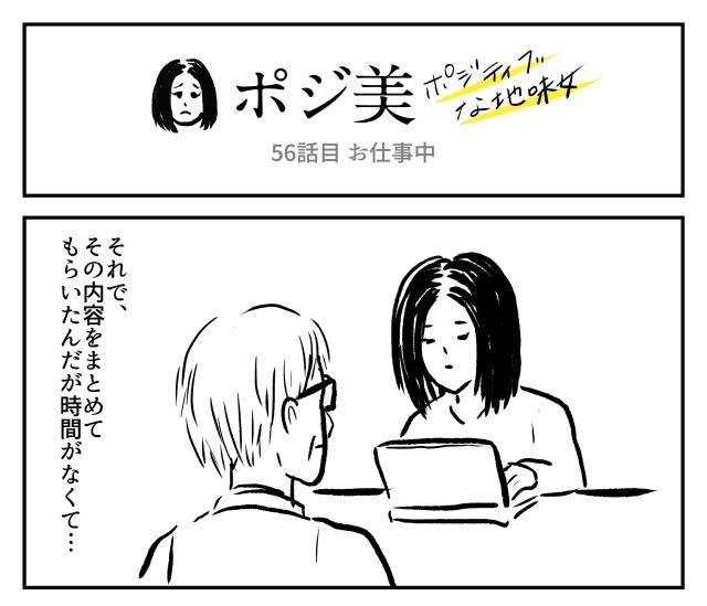 【2コマ】ポジ美 56話目「お仕事中」