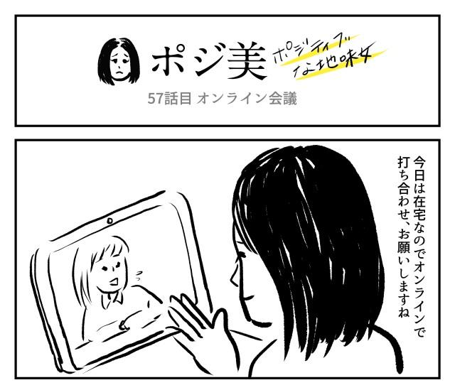 【2コマ】ポジ美 57話目「オンライン会議」