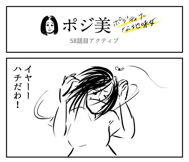 【2コマ】ポジ美 58話目「アクティブ」