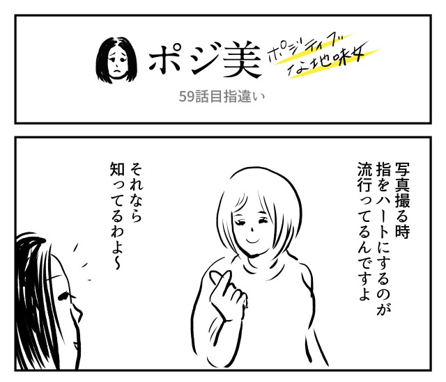 【2コマ】ポジ美 59話目「指違い」