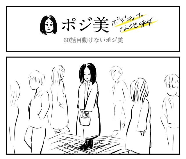 【2コマ】ポジ美 60話目「動けないポジ美」