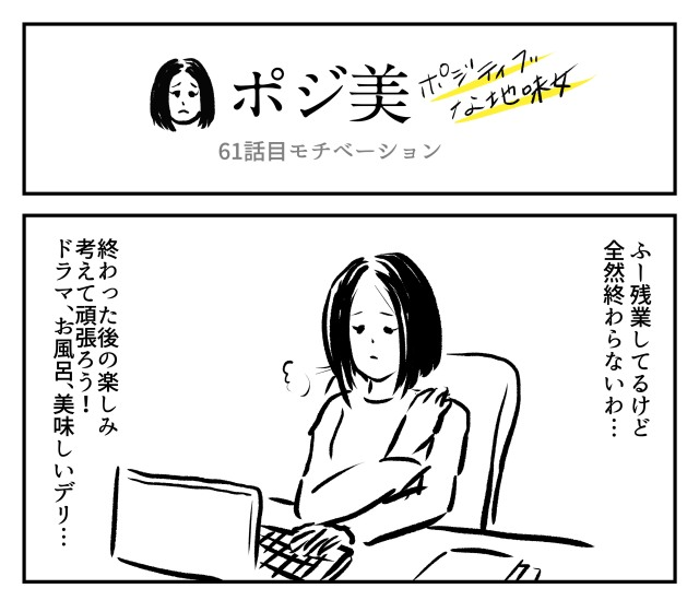 【2コマ】ポジ美 61話目「モチベーション」