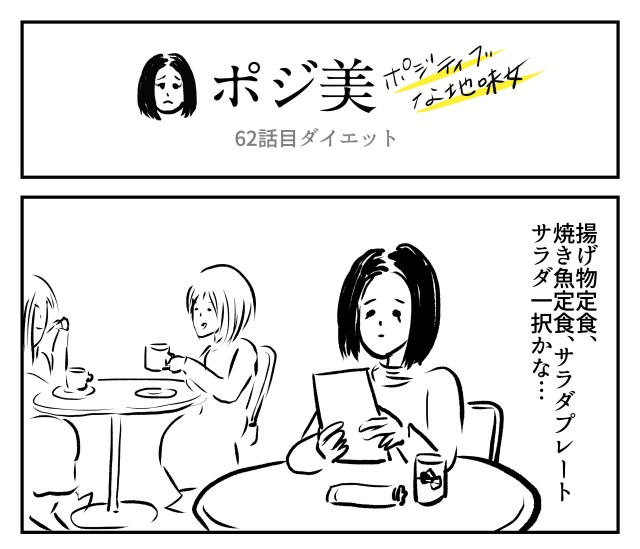 【2コマ】ポジ美 62話目「ダイエット」
