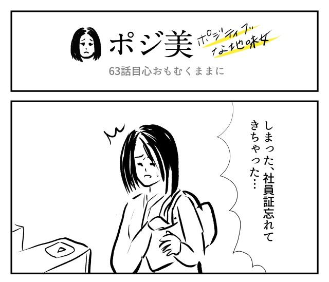 【2コマ】ポジ美 63話目「心おもむくままに」