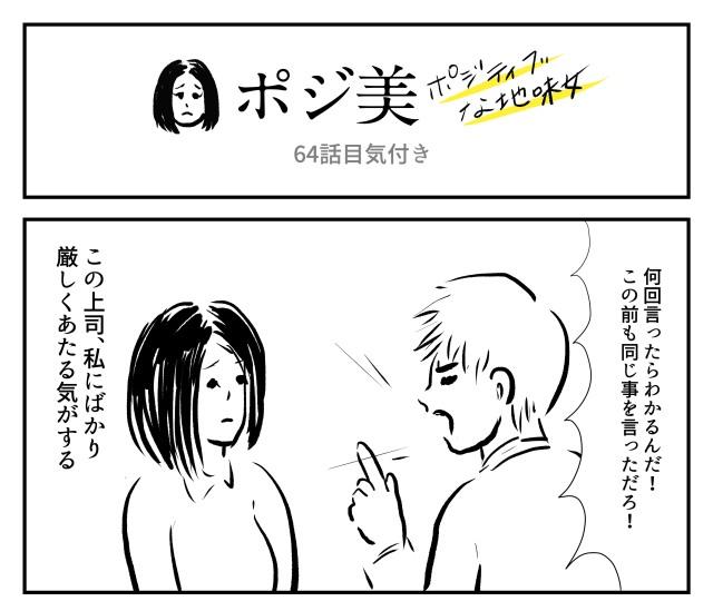 【2コマ】ポジ美 64話目「気付き」