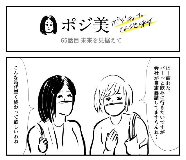【2コマ】ポジ美 65話目「未来を見据えて」