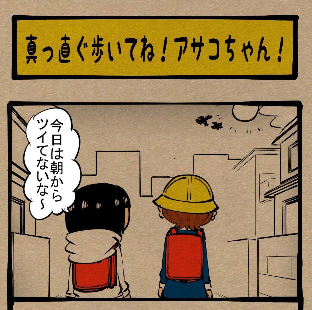 【バタフライエフェクト】起床時の凶事! 苦痛の登校時間! おはようアサコちゃん第26回「真っ直ぐ歩いて! アサコちゃん!」