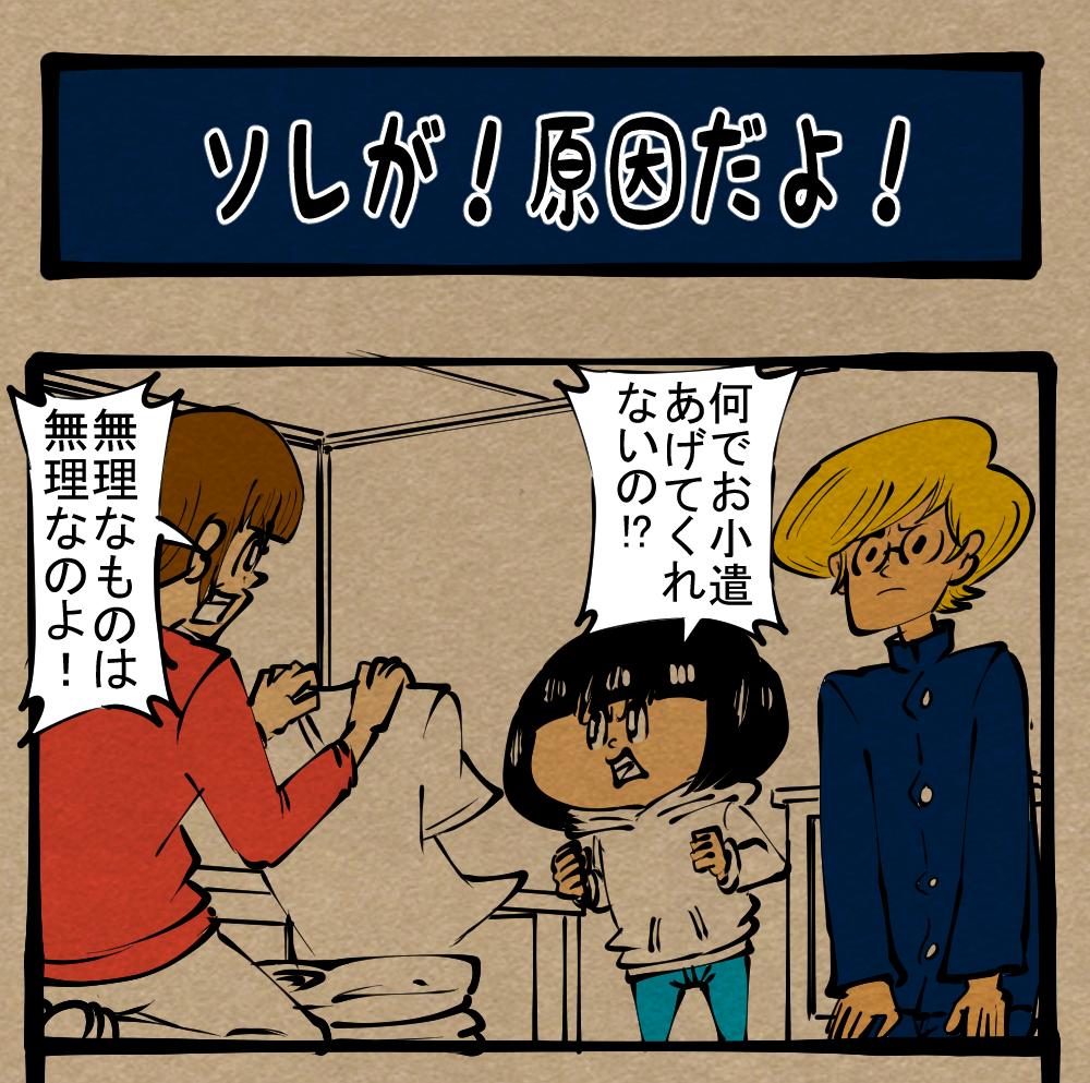 【出費】不景気を~…ぶっ壊す! 豪快に暴れ倒す家族の一幕! おはようアサコちゃん第32回「ソレが! 原因だよ!」