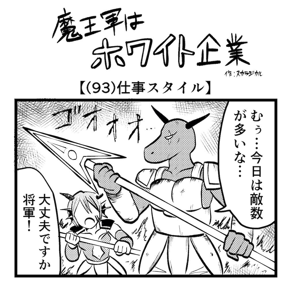 【4コマ】魔王軍はホワイト企業 93話目「仕事スタイル」