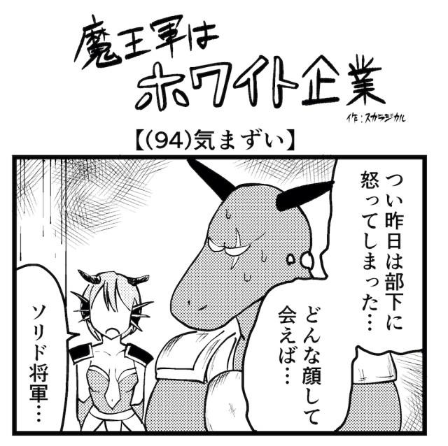 【4コマ】魔王軍はホワイト企業 94話目「気まずい」