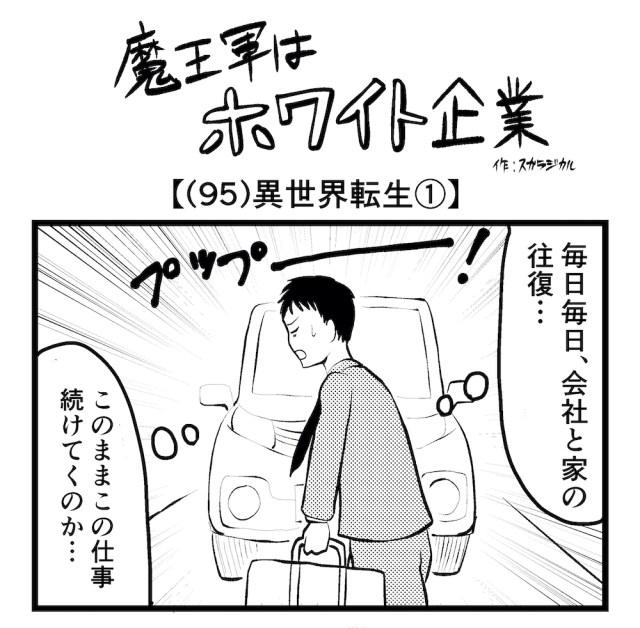 【4コマ】魔王軍はホワイト企業 95話目「異世界転生①」