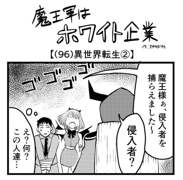 【4コマ】魔王軍はホワイト企業 96話目「異世界転生②」