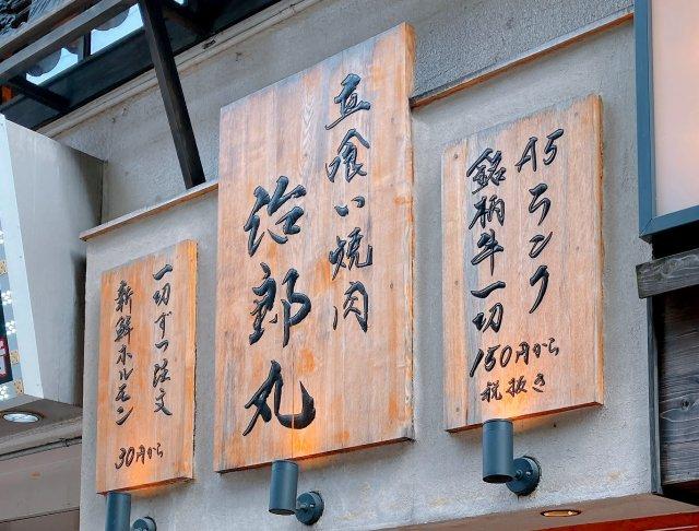 【検証】立喰い焼肉の元祖『治郎丸』で「1000円でおまかせ」と注文したらどうなるのか? 確かめてみた!!