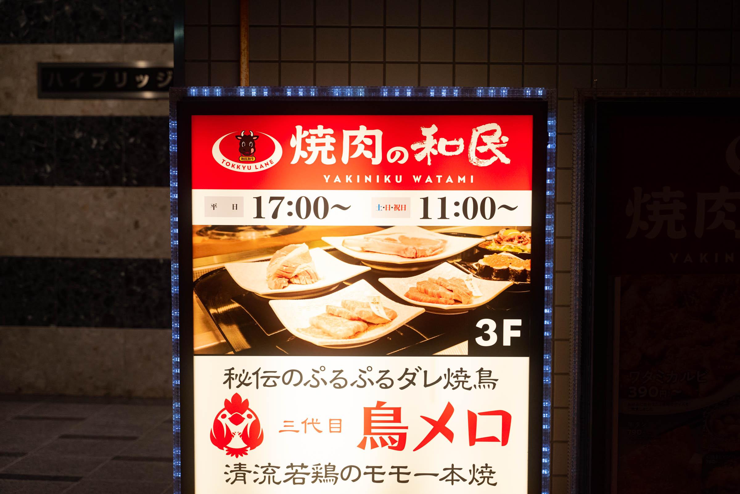 ワタミ 店舗 焼肉 ワタミの焼肉業態「焼肉の和民」1号店でソロ焼肉しての正直な感想 /
