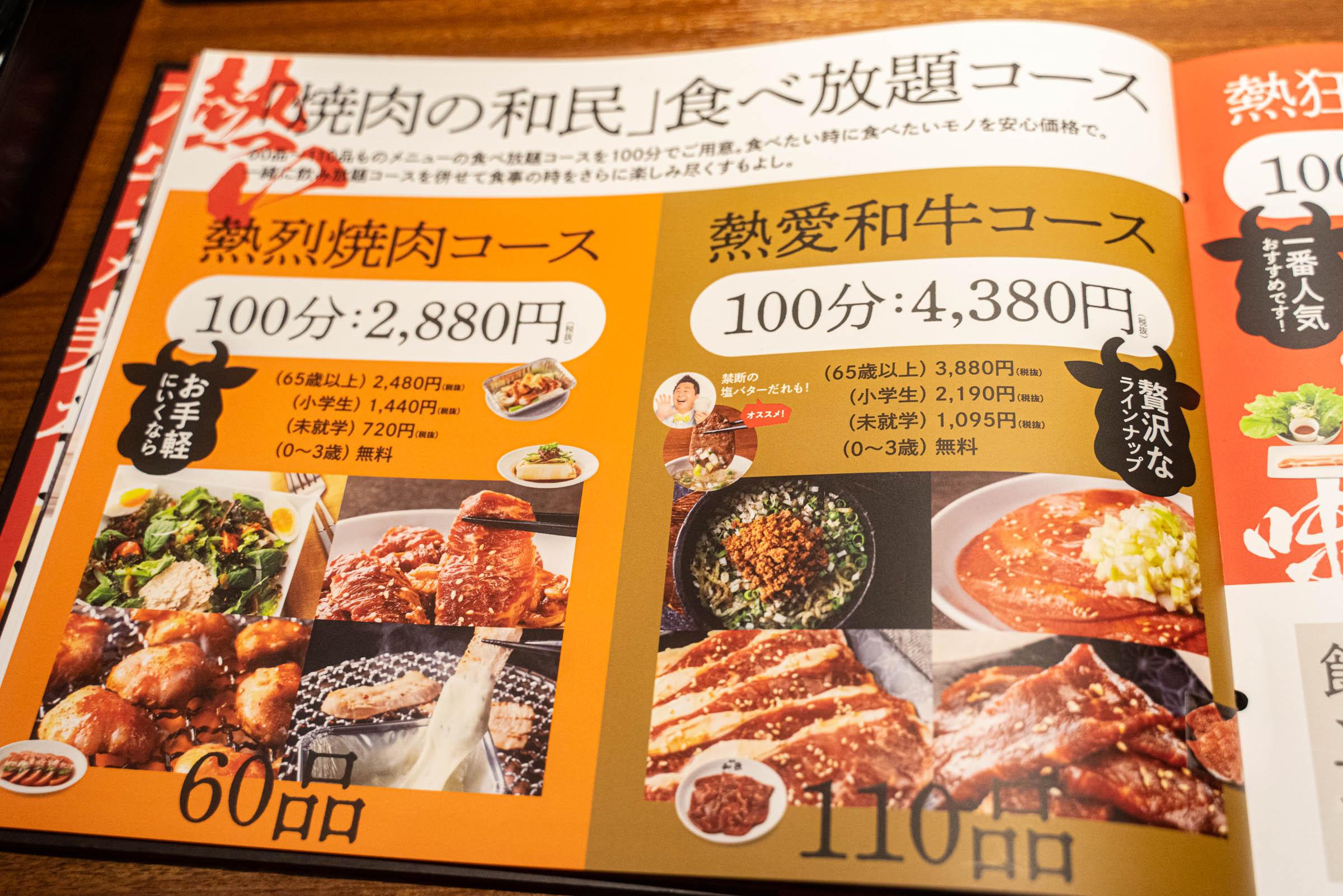 ワタミ 店舗 焼肉 居酒屋を「焼肉の和民」に転換、関西で店舗拡大