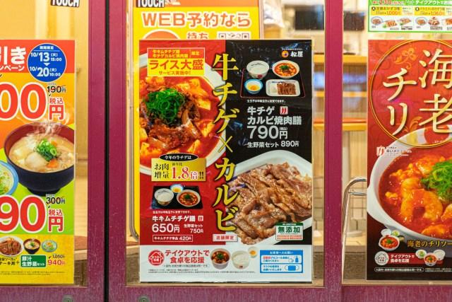 【テスト販売中】松屋の今年のチゲは肉が1.8倍! QOL(クオリティ オブ ライフ)爆上げメニューな『牛チゲカルビ焼肉膳』もあるぞ!