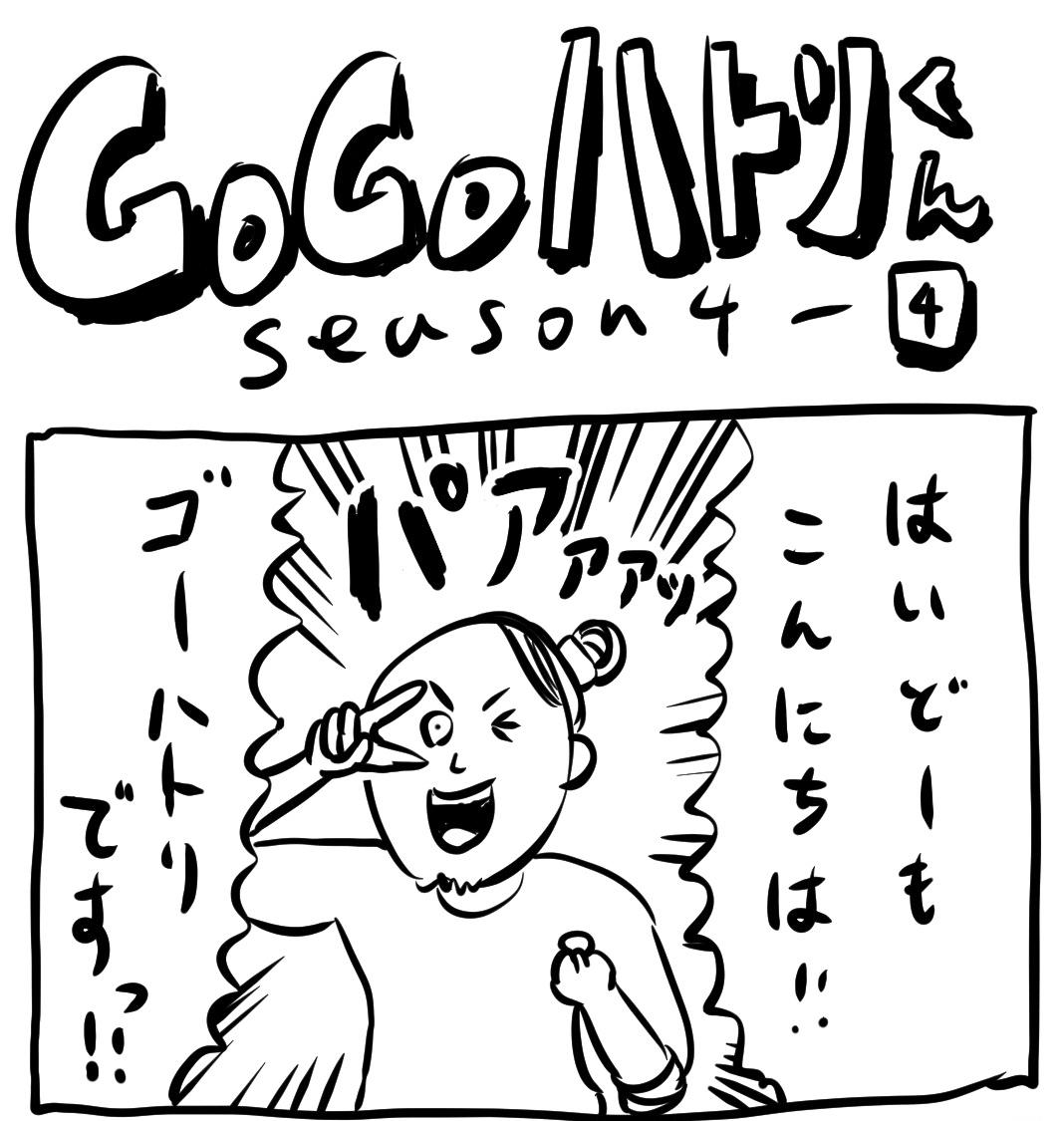 【代打4コマ】第84回「新米YouTuberがやりがちなこと①」GOGOハトリくん