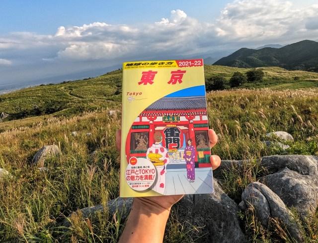 「地球の歩き方」シリーズ初の国内版『東京』を読んだら今すぐ東京に行きたくなった / 全464ページって辞書かよ