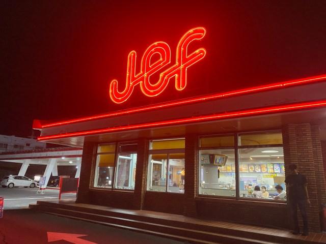 【サンキュージェフ】沖縄の「深夜ドライブイン」がアメリカすぎた件 / 看板メニュー『ぬーやるバーガー』の正体とは …