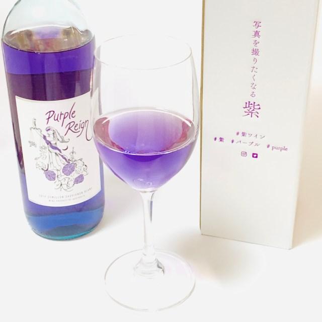 【入手困難】美しい「紫ワイン」を飲んでみた → 綺麗なだけでなく色の変化も楽しめるよ!