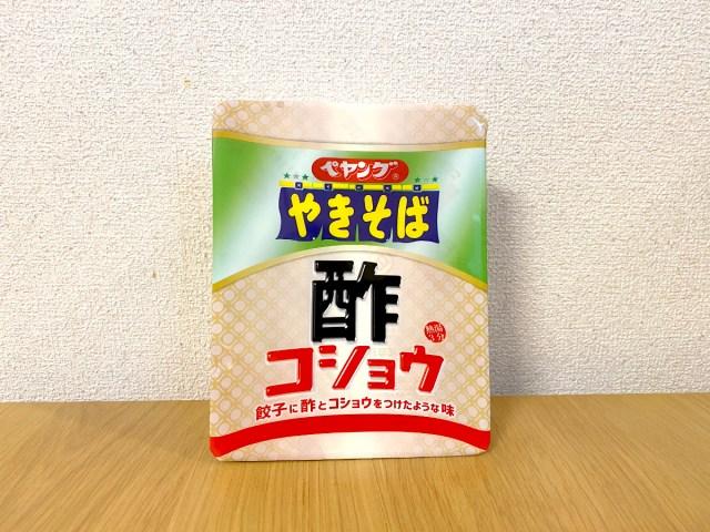 【要注意】ペヤングの新商品「酢コショウやきそば」はコツさえ守れば歴代上位のウマさ
