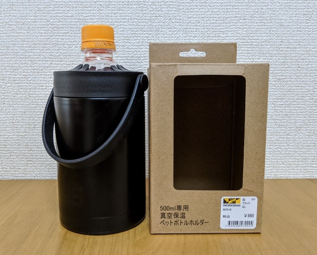 【大人気】ワークマン新作「真空保温ペットボトルホルダー」を使ってみた / 980円で十分すぎる保温効果を発揮!