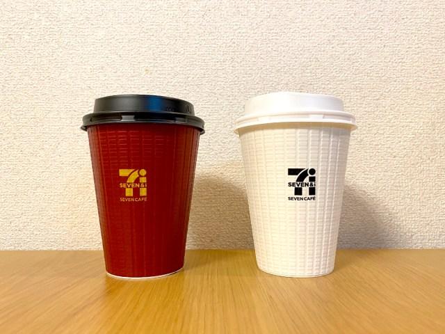 【検証】セブンのリッチコーヒー第2弾「グアテマラブレンド」登場 → 20円高い価値はあるのか? 飲み比べてみた結果…