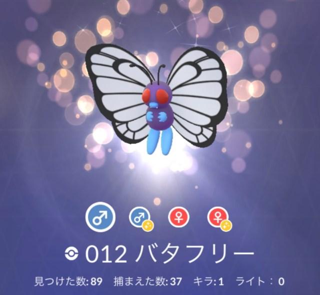 【ポケモンGO】「キャタピー」「トランセル」「バタフリー」のオススメ育成法・色違いの姿