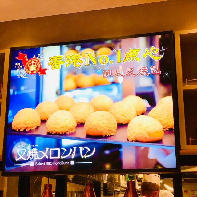チャーシュー+メロンパンという謎の食べ物『チャーシューメロンパン』を食べてみた! 横浜中華街『西遊記』