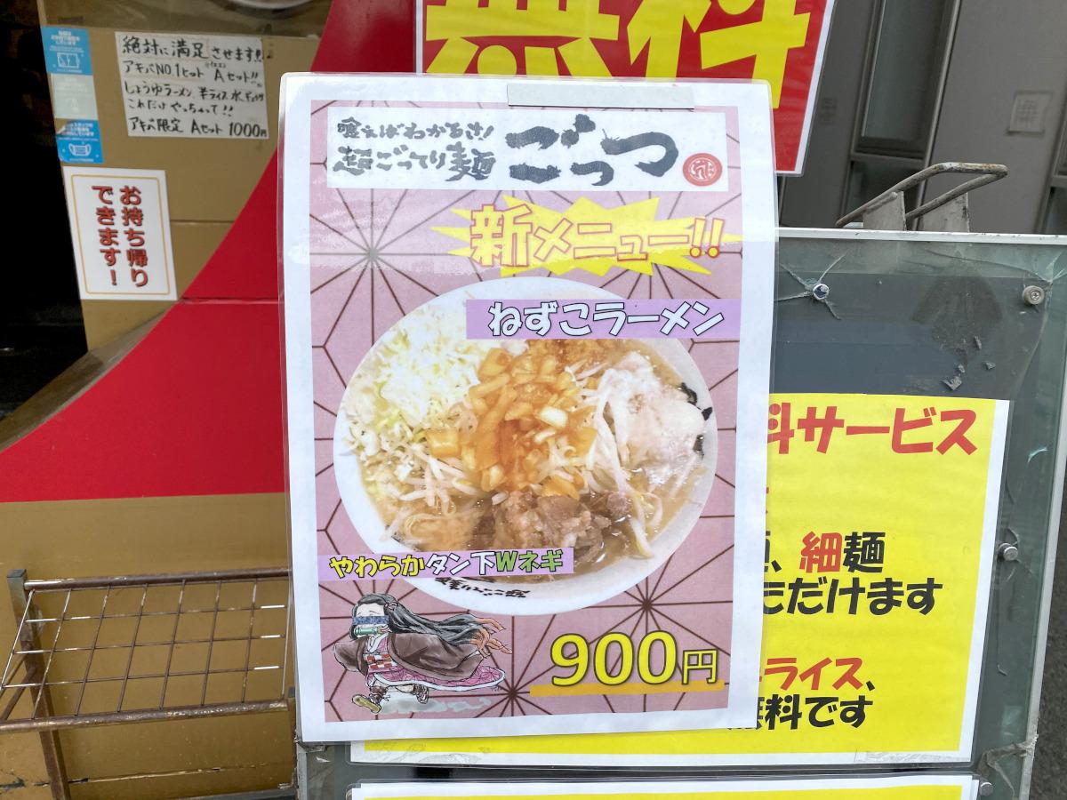 ごっつ 超 こってり 麺