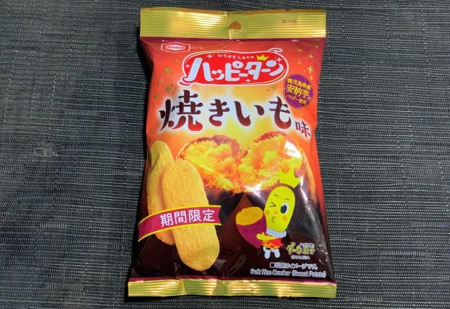 """【秋ですね】『ハッピーターン 焼きいも味』は """"焼き芋界"""" のダークホース!! 予想外のウマさに笑いが止まらないこと必至!"""