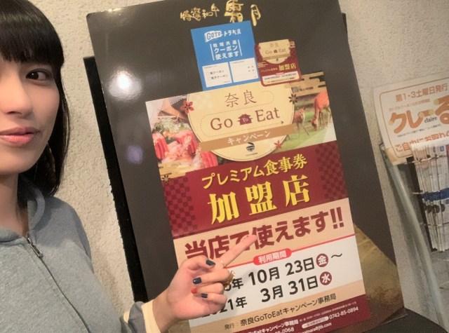 遅ればせながら地方民が『Go To Eatキャンペーン』を利用してみた → 制度を理解するまでに少し時間がかかるがしかし…