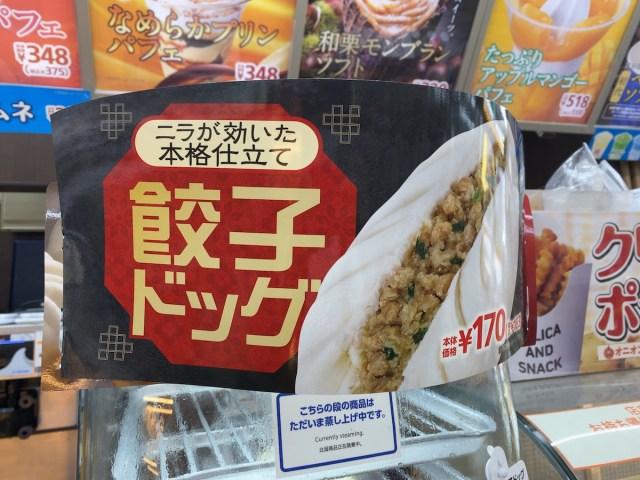 【実食】餃子好きなら避けては通れない「餃子ドッグ」がミニストップから新発売 / 味や匂いなどはどうなの?