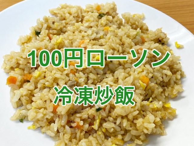 100円ローソンで売ってる「100円の冷凍炒飯」って正直どうなんだい? 10月18日は冷凍食品の日