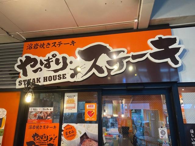 【狂気的におトク】沖縄限定『やっぱりステーキ』の食べ放題にチャレンジしてみた結果 …