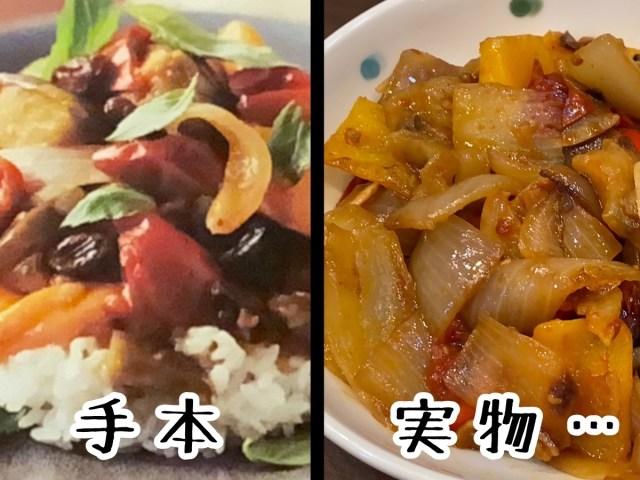 【実体験】料理初心者でもキットならシェフの味を出せるのか!? 経験者との決定的な違いについて… / Oisix「おうちレストラン」